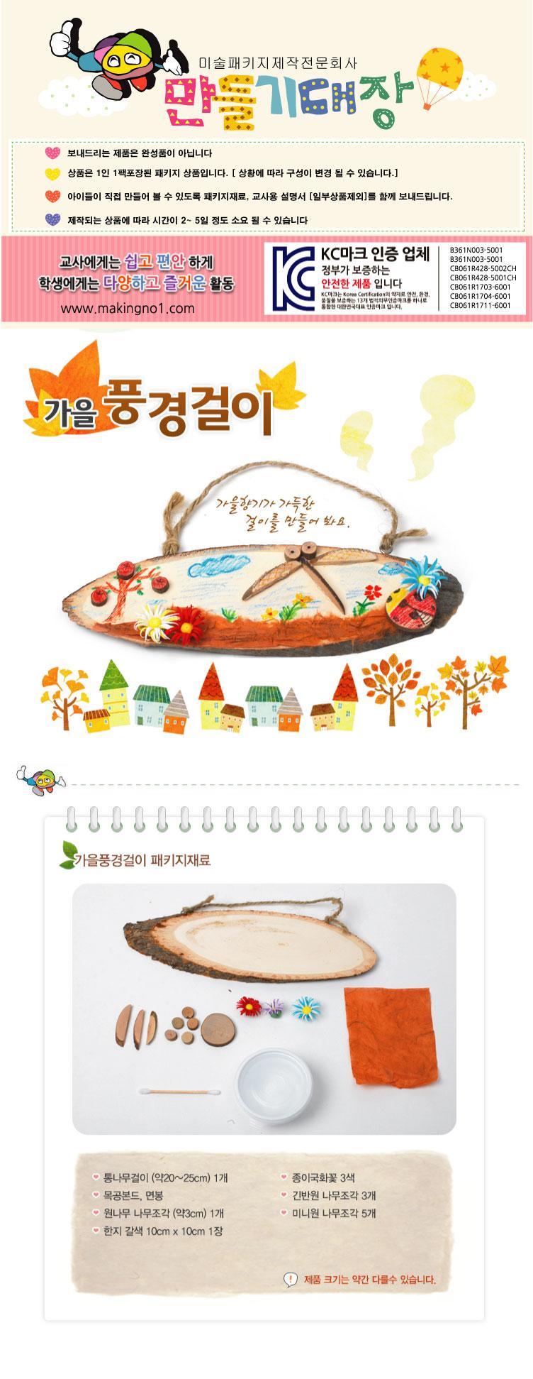 만들기-가을풍경걸이만들기 - 만들기대장, 3,100원, 미술 놀이, 미술놀이 소품